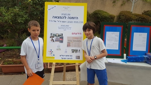 Invitation to invention course at Bechor Levy School in Rehovot