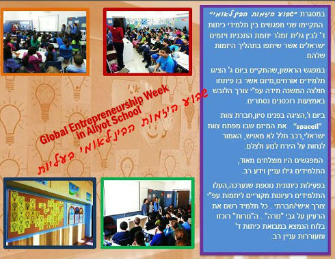 GEW in Aliyot school