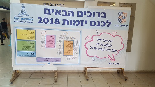 Multidisciplinary Entrepreneurship Conference at Ramot Weizman School