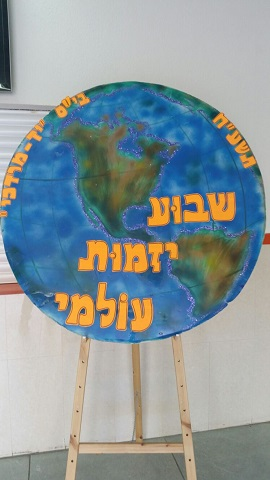 Global Entrepreneurship Week at Yad Mordechai School
