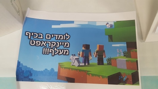 Maincraft for learning English, an initiative of students in Israel