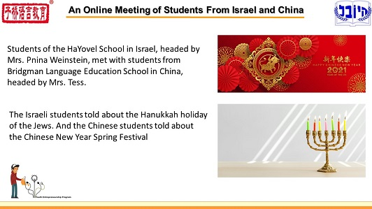 An online meeting of the Hayovel School students with students from China in an entrepreneurship course