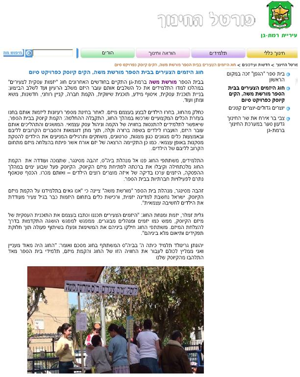 Ramat Gan Municipality Website