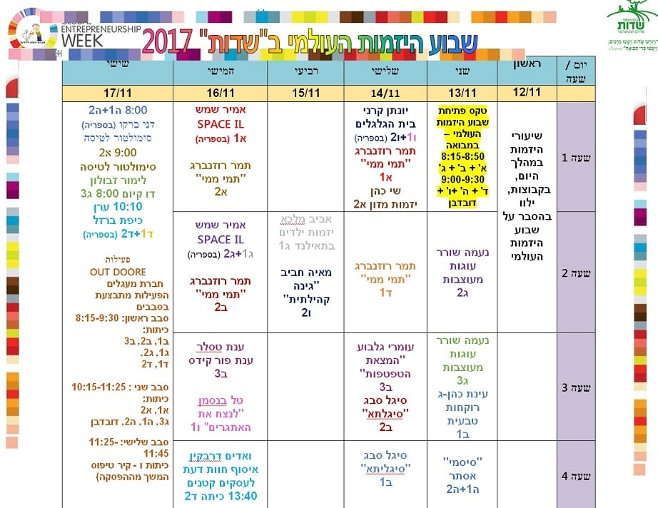 Schedule of Events for the Global Entrepreneurship Week at the