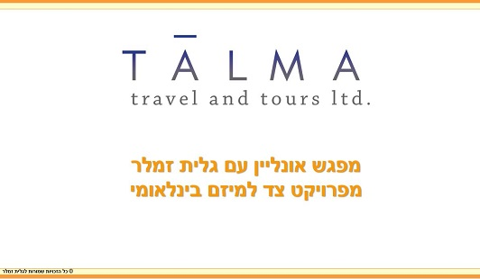 Lecture by Galit Zamler to Talma Travel and Tours